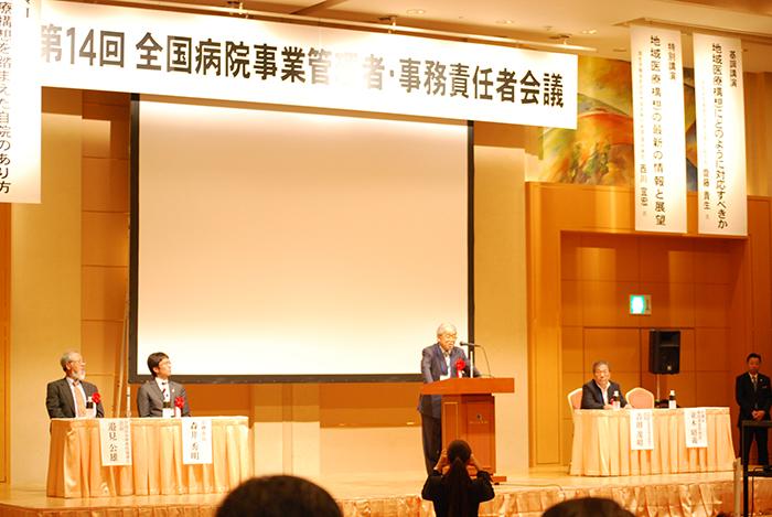 第14回全国病院事業管理者・事務責任者会議が、平成27年8月27日、28日に、北海道小樽市で開催され、87団体、156人の会員の方々にご参加いただきました。