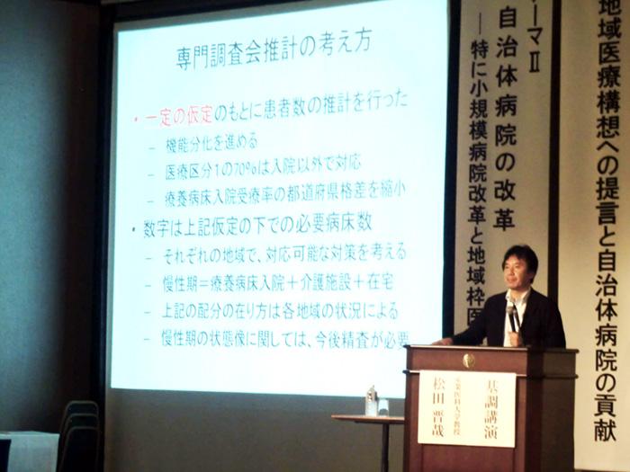 基調講演 松田先生