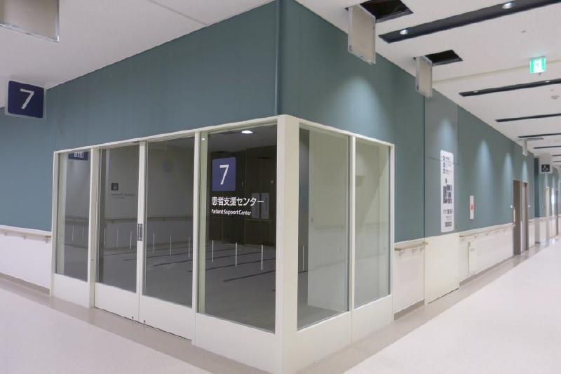 「地域医療・患者支援センター」