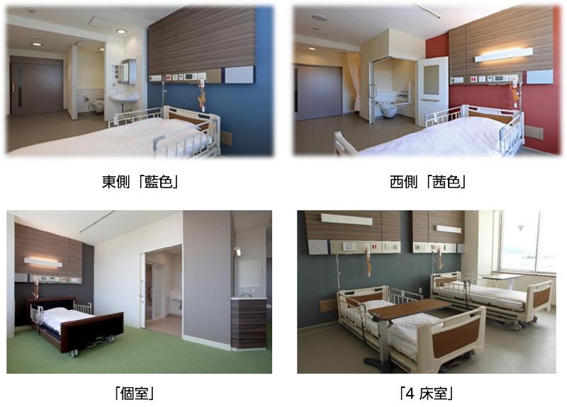東側「藍色」西側「茜色」「個室」「4 床室」